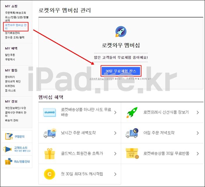 쿠팡-사전예약-로켓와우-멤버십-가입-해지